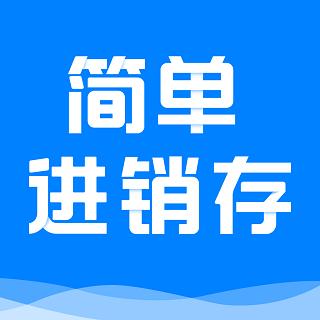 简单万博网页版登陆页面库存管理APP介绍